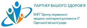 КНП Центр первинної медико санітарної допомоги 3 Одеської міської ради