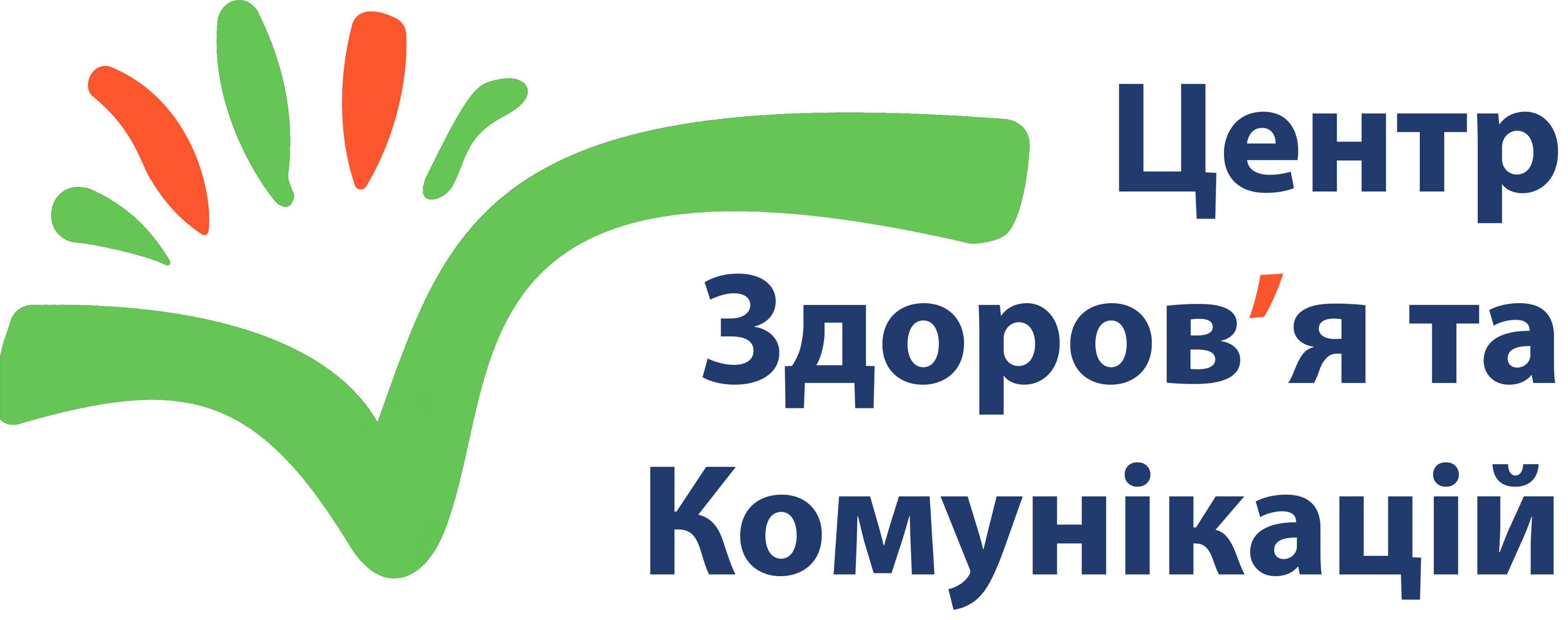Центр Здоров'я та Комунікацій