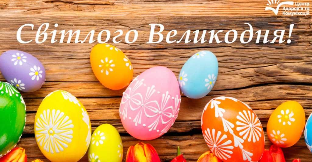 Колектив Центру здоров'я та комунікацій вітає усіх зі Світлим Святом Воскресіння Христового, з Великоднем!