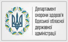 Департамент охорони здоров'я Одеської державної адміністрації