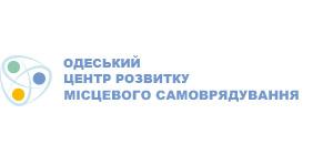 Центр розвитку місцевого самоврядування» в Одеській області