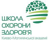 Школа охорони здоров'я Києво-Могилянської академії