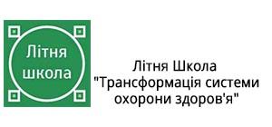 Літня школа Трансформація систем охорони здоров'я: Східна Європа 17-22 червня 2018 р.