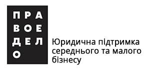 Юридическая компания ПРАВОЕ ДЕЛО