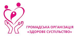 Громадська організація Здорове суспільство
