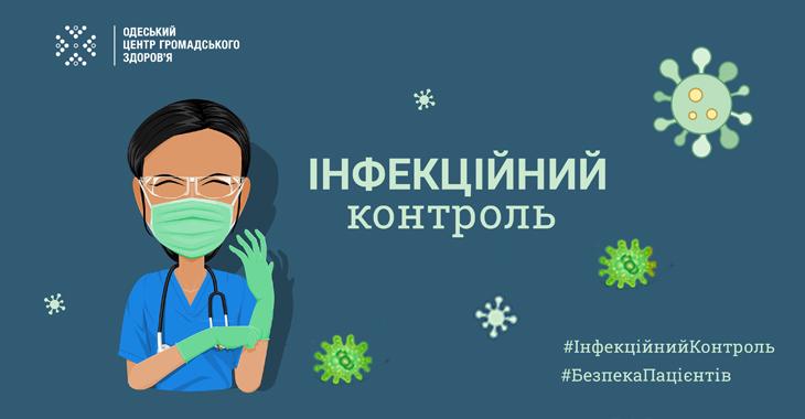 Інфекційний контроль