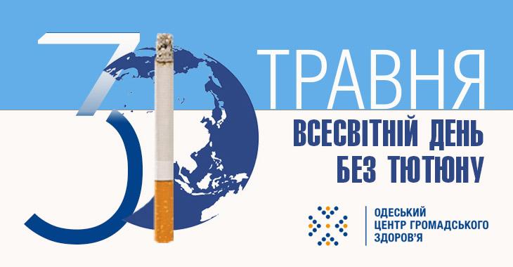 Всесвітній день без тютюну - Одеський центр громадського здоров'я