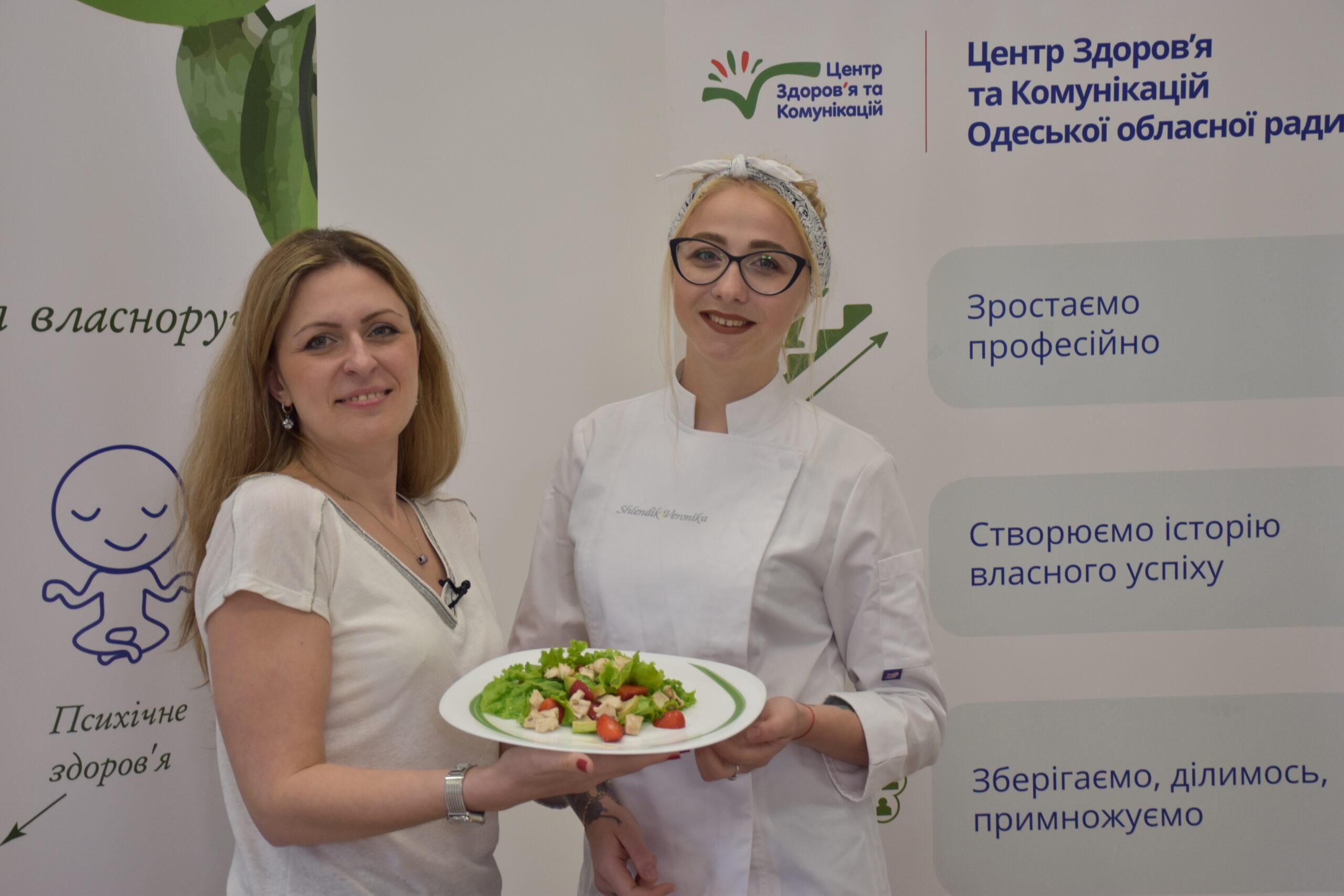 Всемирный День здорового пищеварения: готовим вкусный и полезный салат (ВИДЕО)