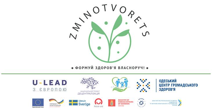 Громадське здоровя - електроннi рекомендацii ZmiNoTvorets