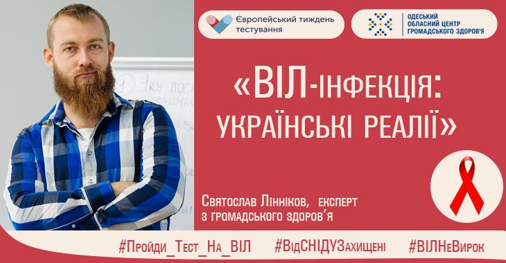 ВІЛ-інфекція: українські реалії