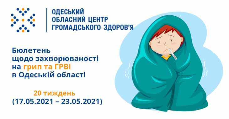 Інформаційний бюлетень «Грип та ГРВІ в Одеській області» 20 тиждень (17.05.2021 – 23.05.2021)
